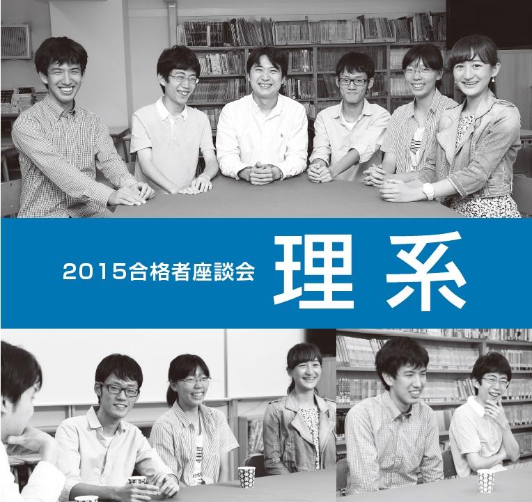2015 卒業生座談会【理系】:最後まで粘り強く勉強する姿勢が大切