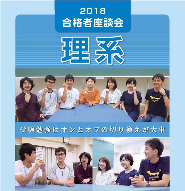 2018 卒業生座談会【理系】:受験勉強はオンとオフの切り換えが大事