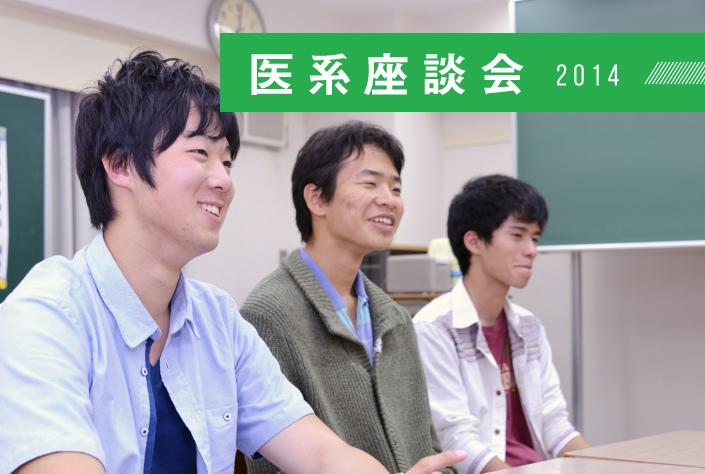 2014 卒業生座談会【医系】:それぞれの方法でつかんだ合格。