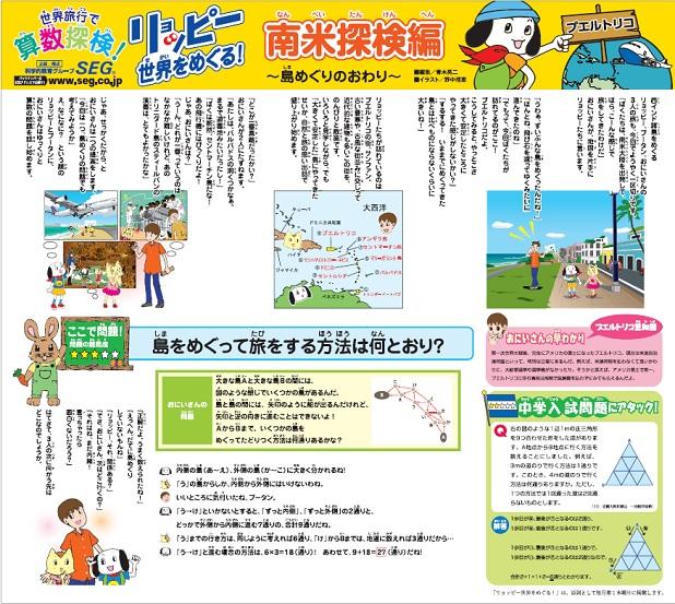 第115話 南米探検編XXVIII ~島めぐりのおわり~
