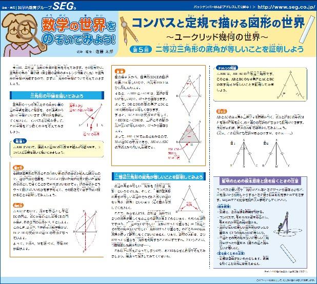 数学の世界をのぞいてみよう!第5回 二等辺三角形の底角が等しいことを証明しよう