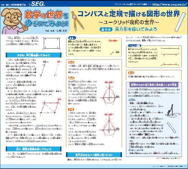 数学の世界をのぞいてみよう!第8回 長方形を描いてみよう