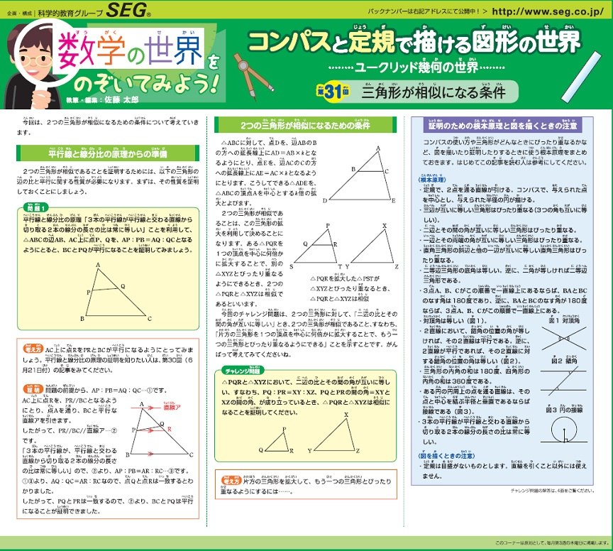 数学の世界をのぞいてみよう!第31回 三角形が相似になる条件