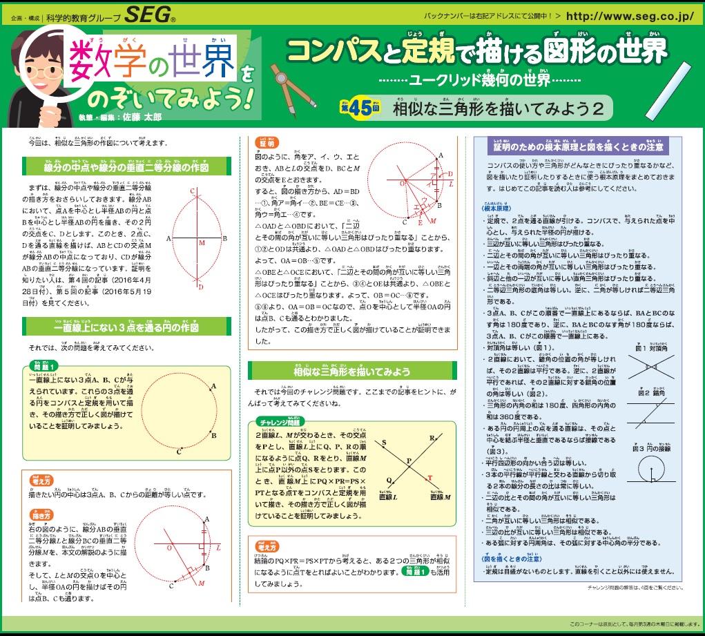 数学の世界をのぞいてみよう!第45回 相似な三角形を描いてみよう 2