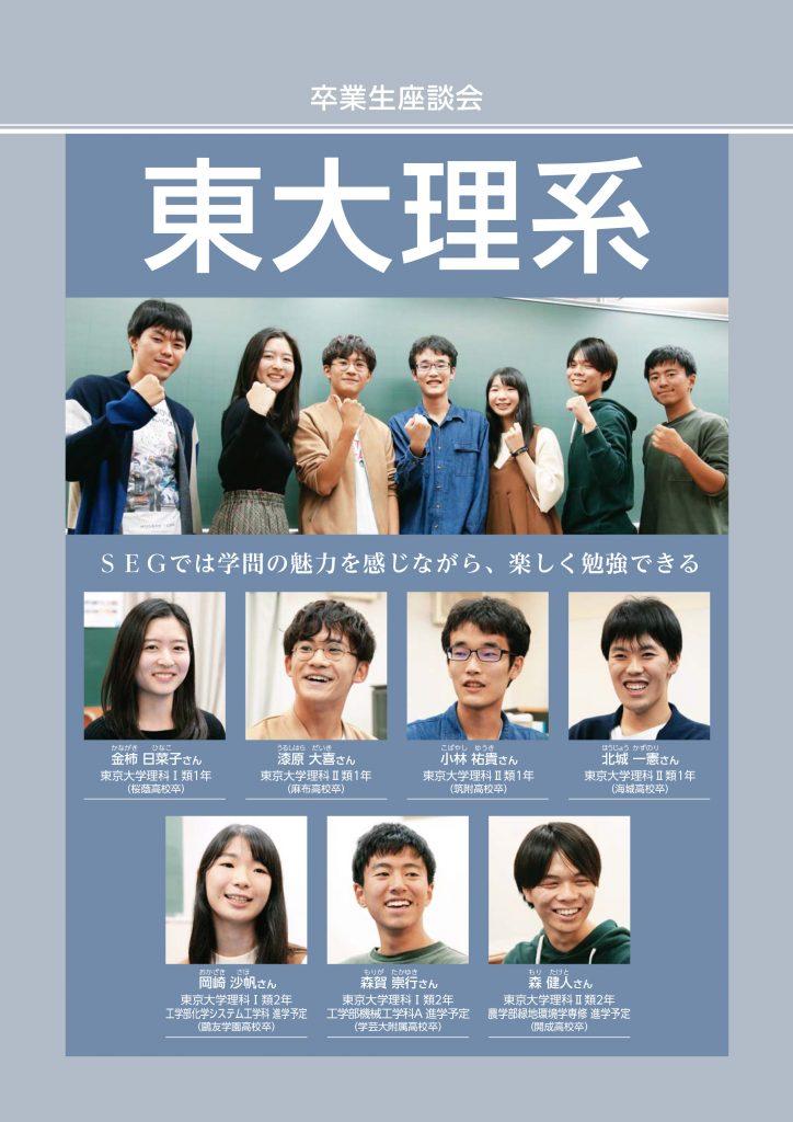 2019 卒業生座談会【東大理系】:SEGでは学問の魅力を感じながら、楽しく勉強できる