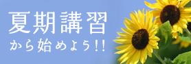 夏期講習から始めよう!!