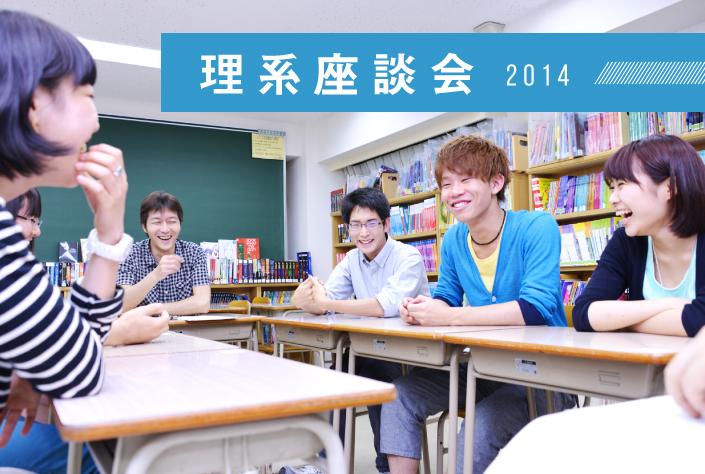 2014 卒業生座談会【理系】:最後まで貫き通す意思を持つ!