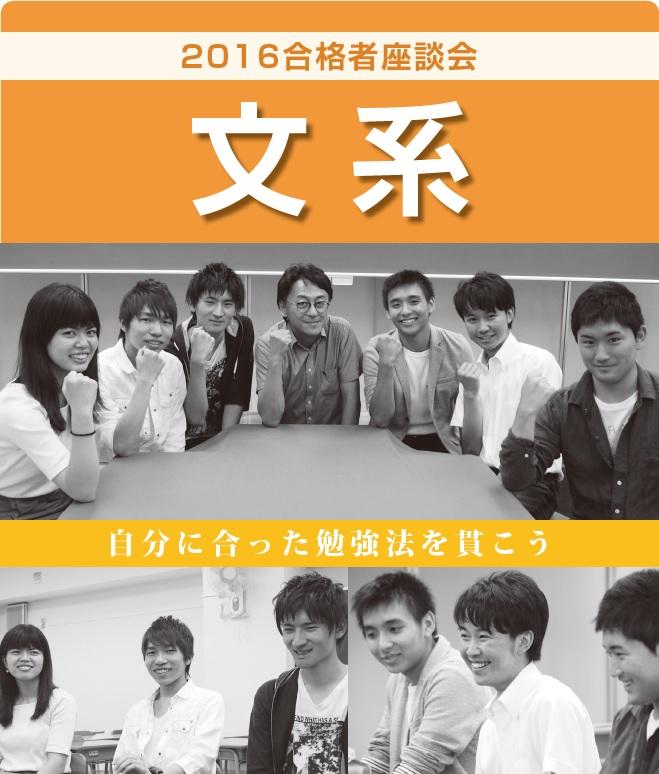 2016 卒業生座談会【文系】:自分に合った勉強法を貫こう