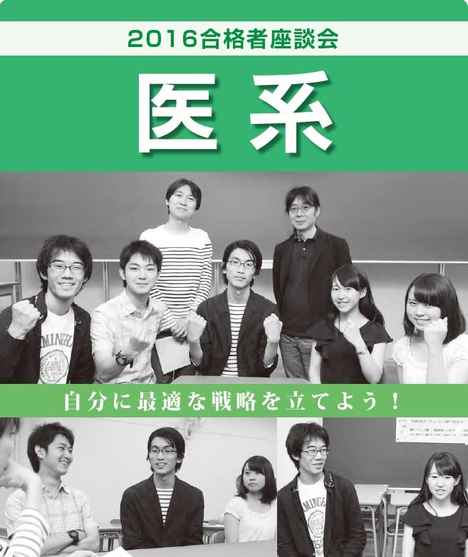 2016 卒業生座談会【医系】:自分に最適な戦略をたてよう!