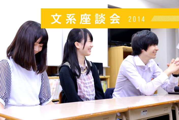 2014 卒業生座談会【文系】:自分が何をすべきか考えた学習を。