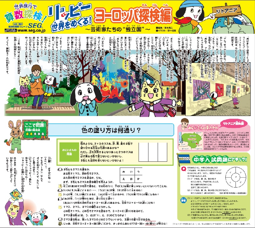 """第155話 ヨーロッパ探検編XL ~芸術家たちの""""独立国""""~"""
