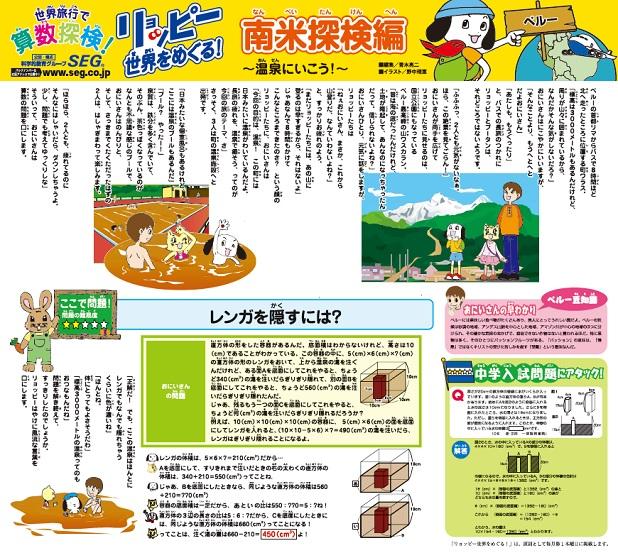 第96話 南米探検編IX ~温泉にいこう!~