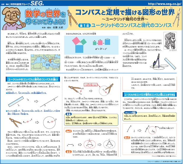 数学の世界をのぞいてみよう!第2回コンパスと定規だけで角が等しいことを確かめられる?