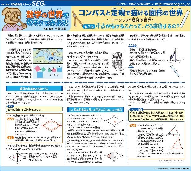 数学の世界をのぞいてみよう!第3回 中点が描けることって、どう証明するの?