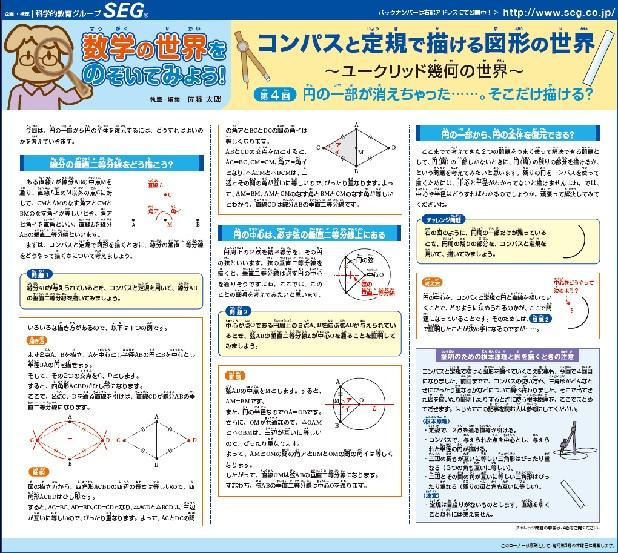 数学の世界をのぞいてみよう!第4回 コンパスと定規で描ける図形の世界
