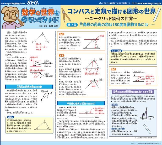 数学の世界をのぞいてみよう!第7回 三角形の内角の和は180度を証明するには……