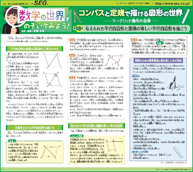 数学の世界をのぞいてみよう!第18回 <br>与えられた平行四辺形と面積の等しい平行四辺形を描こう