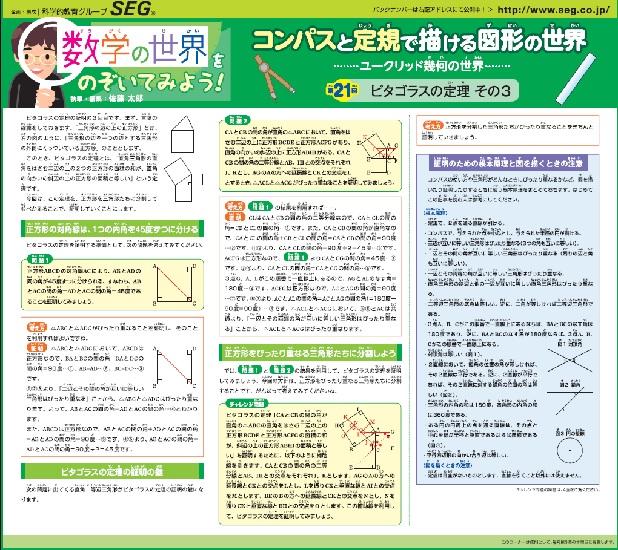 数学の世界をのぞいてみよう!第21回 ピタゴラスの定理 その3