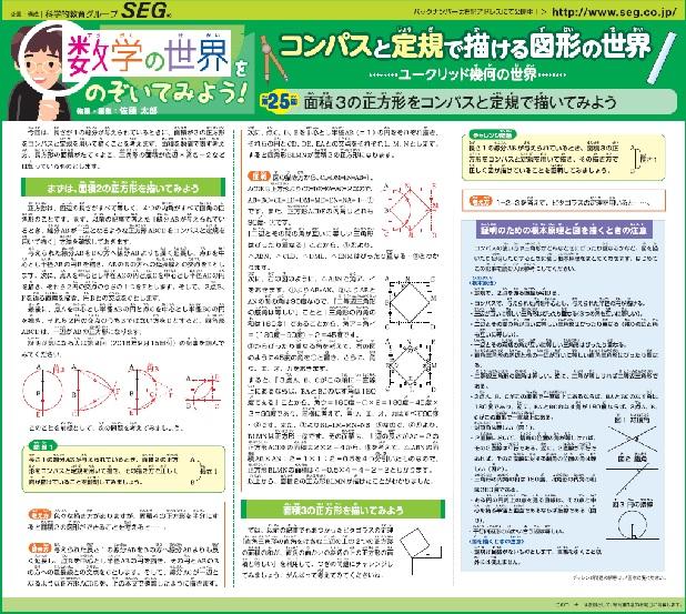 数学の世界をのぞいてみよう!第25回 面積3の正方形をコンパスと定規で描いてみよう