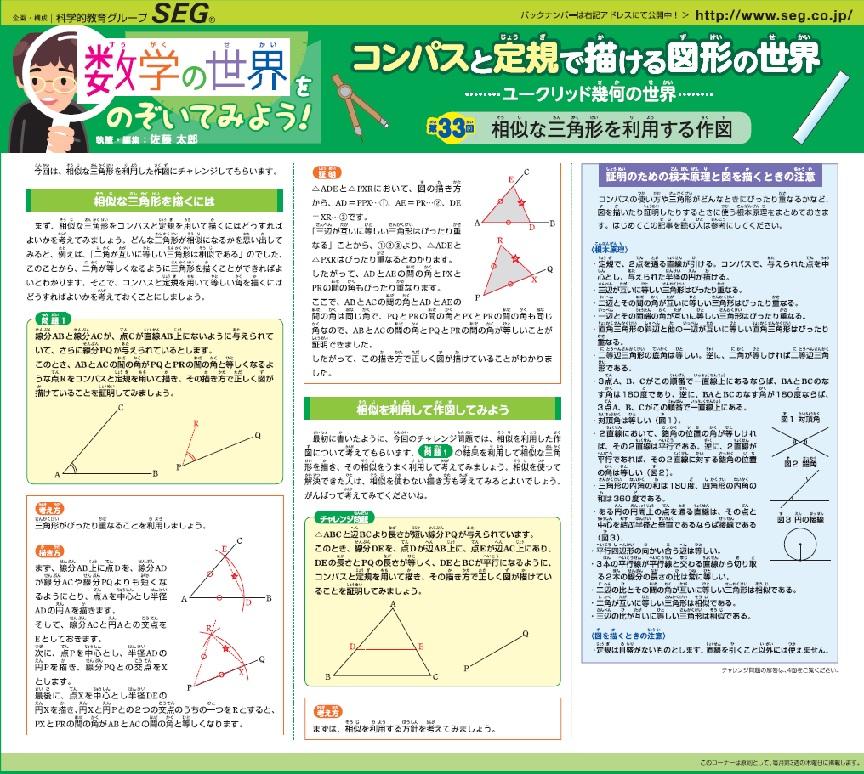 数学の世界をのぞいてみよう!第33回 相似な三角形を利用する作図