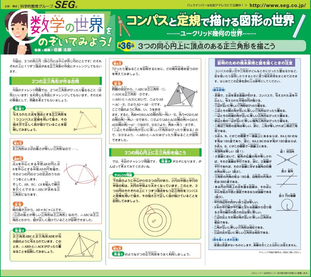 数学の世界をのぞいてみよう!第36回 3つの同心円上に頂点のある正三角形を描こう