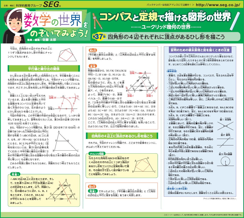 数学の世界をのぞいてみよう!第37回 四角形の4辺それぞれに頂点があるひし形を描こう