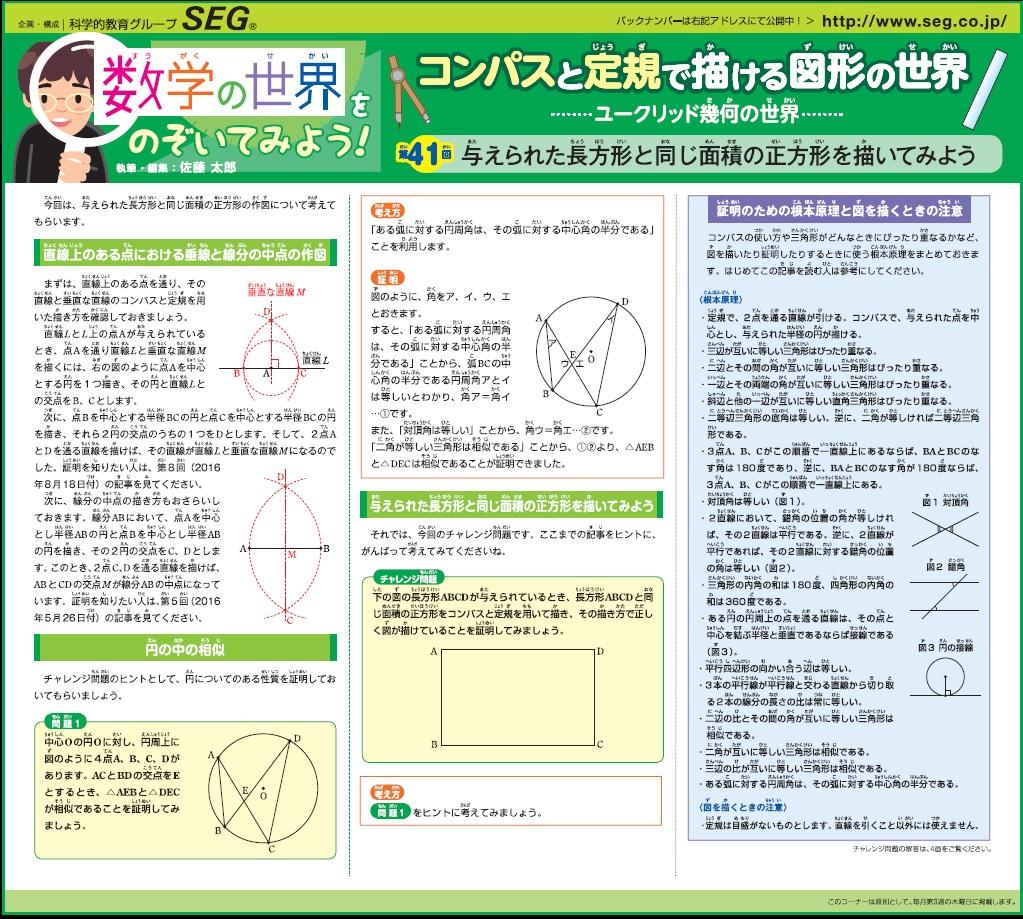数学の世界をのぞいてみよう!第41回 与えられた長方形と同じ面積の正方形を描いてみよう