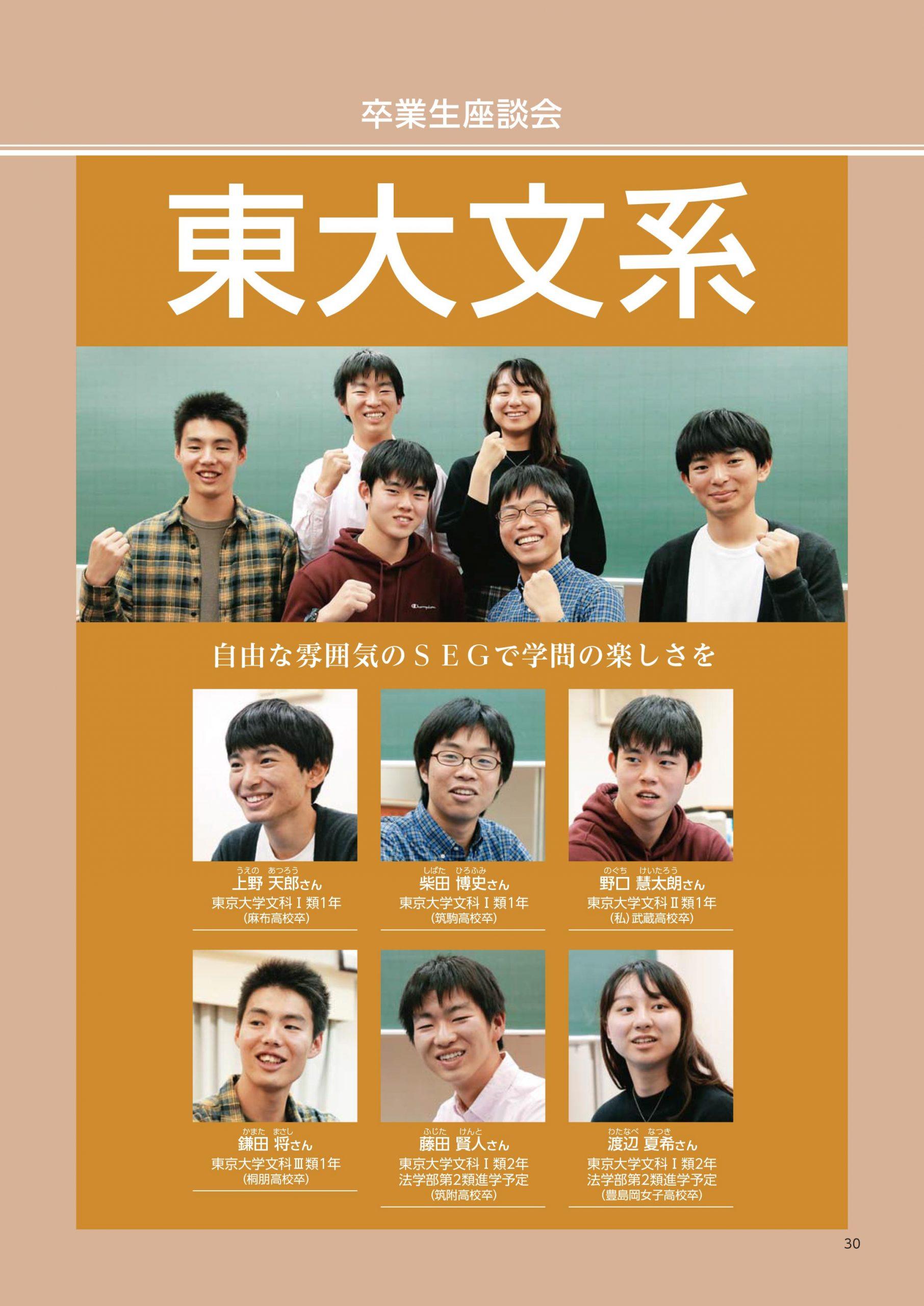 2019 卒業生座談会【東大文系】