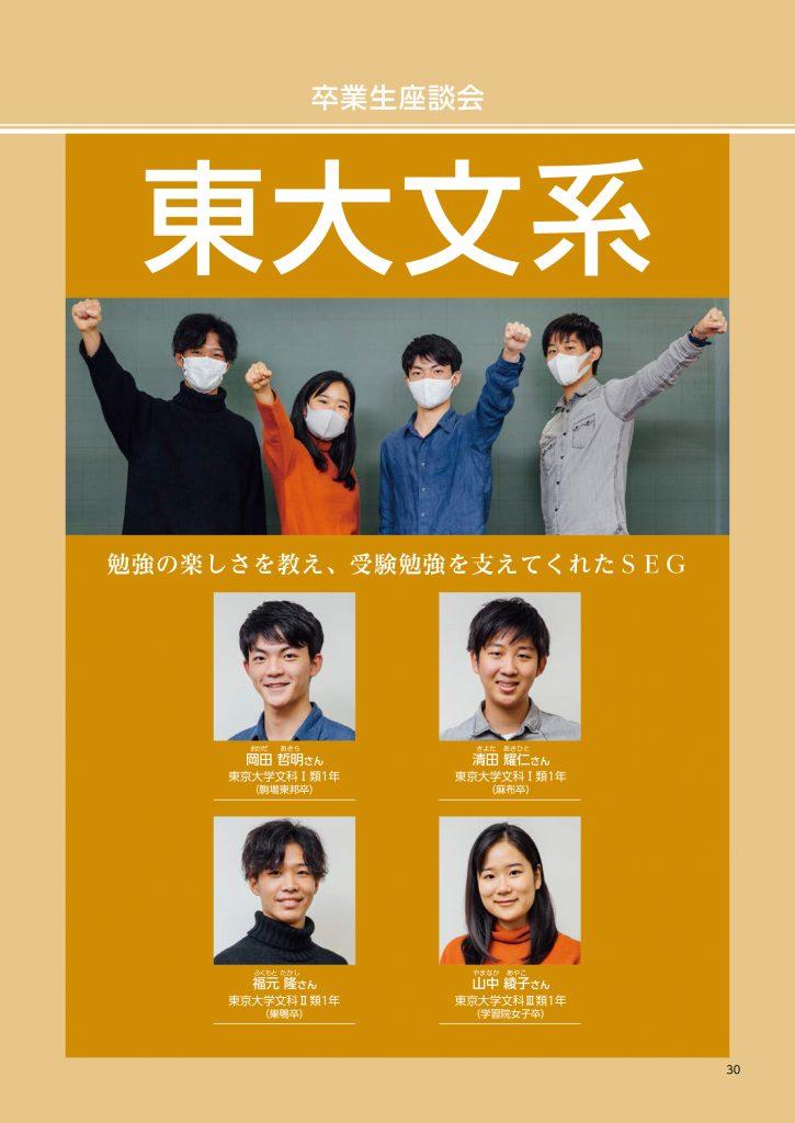2020 卒業生座談会【東大文系】: 勉強の楽しさを教え、受験勉強を支えてくれたSEG