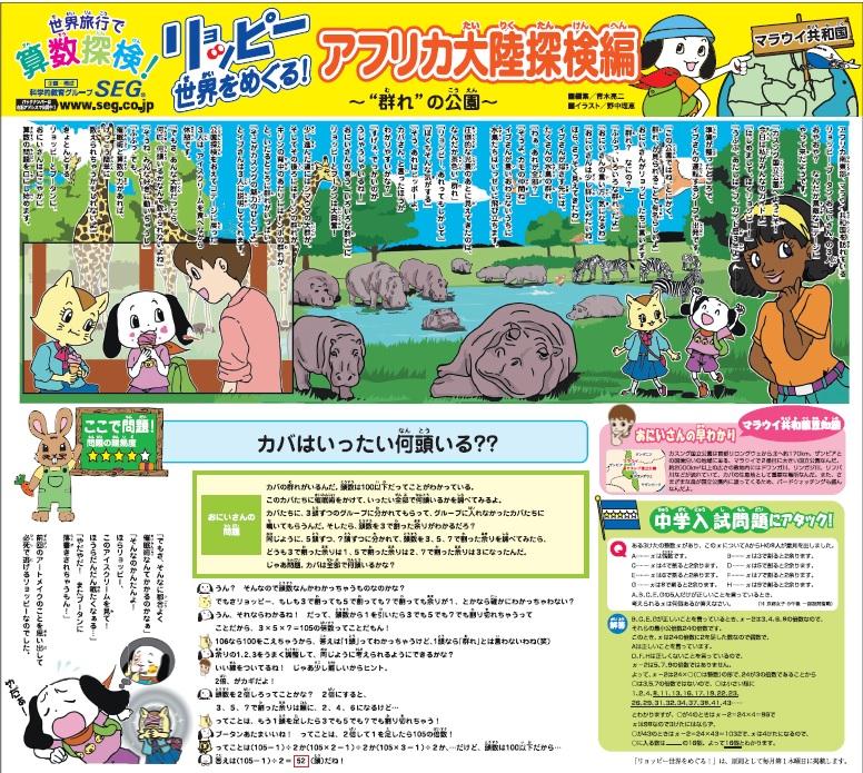 """第170話 アフリカ大陸探検編XIV ~""""群れ""""の公園~"""