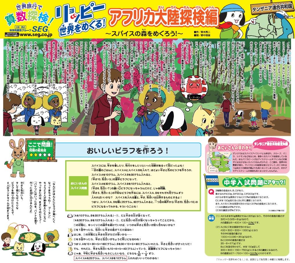 第180話 アフリカ大陸探検編XXIV ~スパイスの森をめぐろう!~