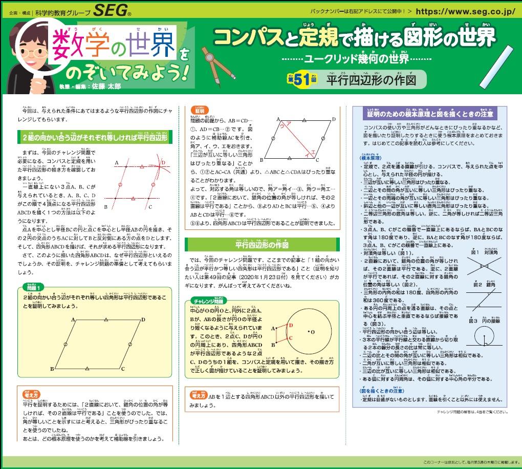 数学の世界をのぞいてみよう!第51回 平行四辺形の作図