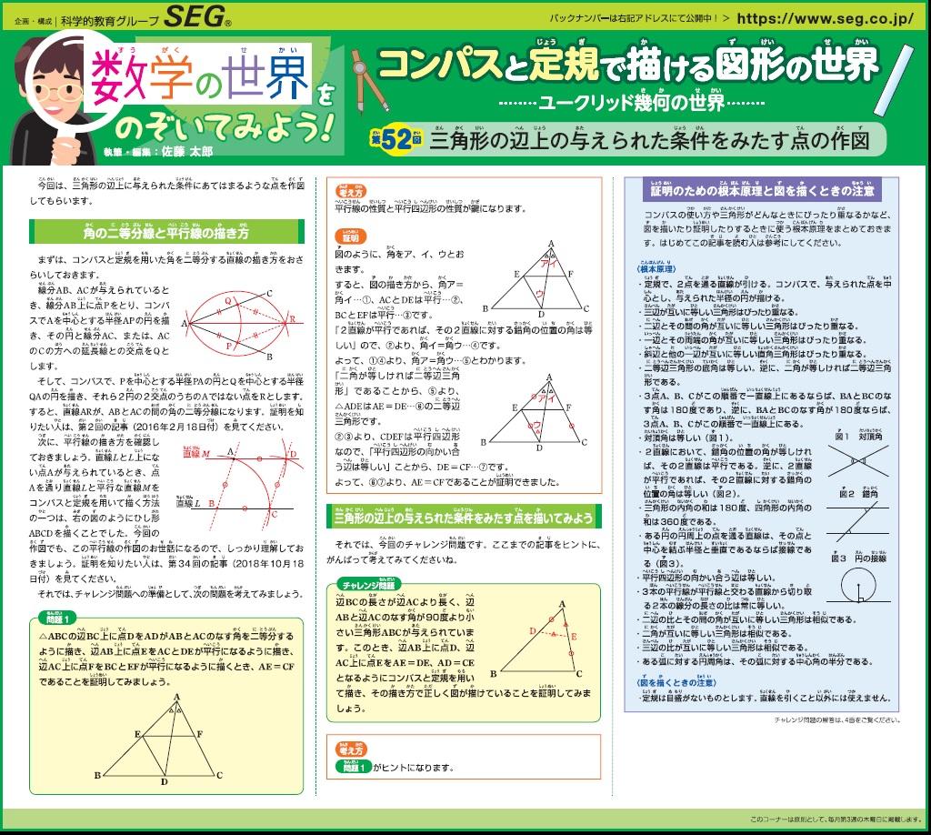 数学の世界をのぞいてみよう!第52回 三角形の辺上の与えられた条件をみたす点の作図