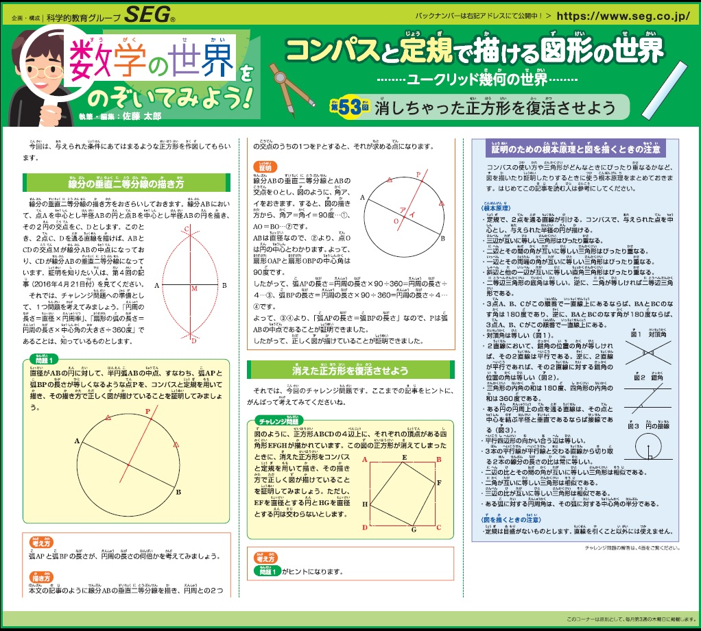 数学の世界をのぞいてみよう!第53回 消しちゃった正方形を復活させよう