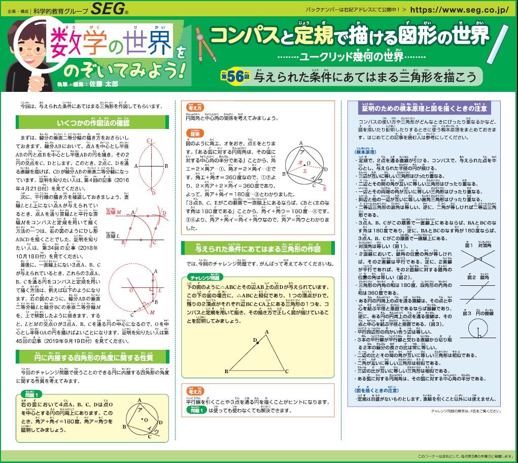 数学の世界をのぞいてみよう!第56回 与えられた条件にあてはまる三角形を描こう