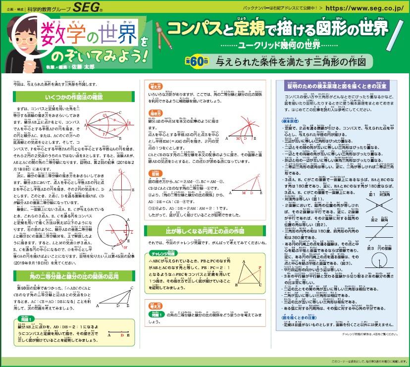 数学の世界をのぞいてみよう!第60回 与えられた条件を満たす三角形の作図