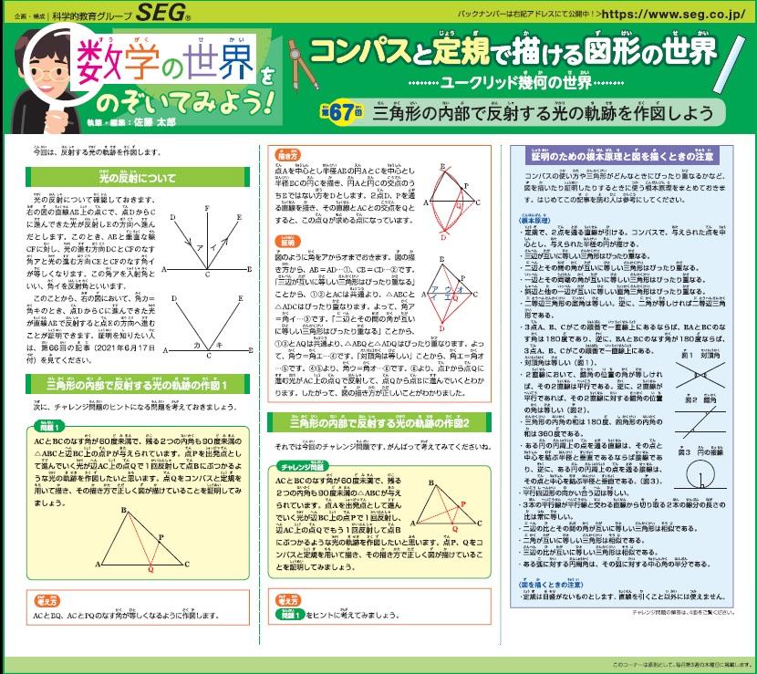 数学の世界をのぞいてみよう!第67回 三角形の内部で反射する光の軌跡を作図しよう